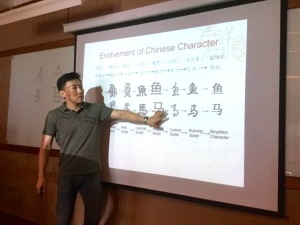 Chinese character lessons